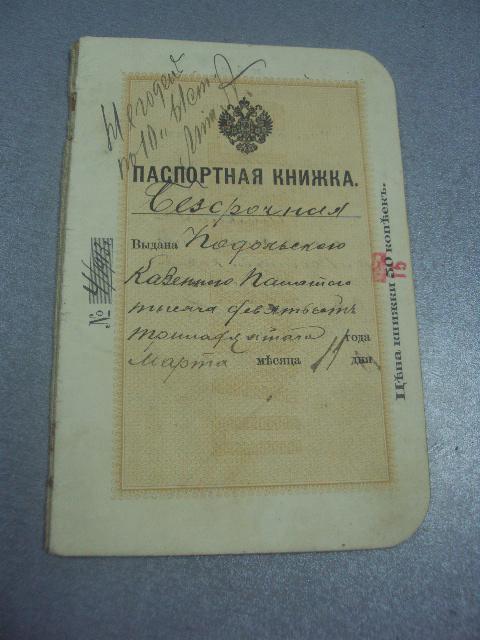 паспорт подольская губерния 1913г  №360