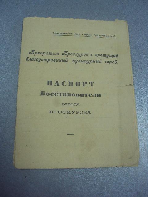 паспорт восстановителя города проскуров 1945г  №359