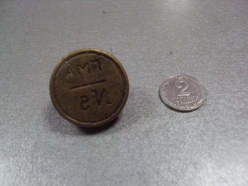 печать гма №5 ссср №1588