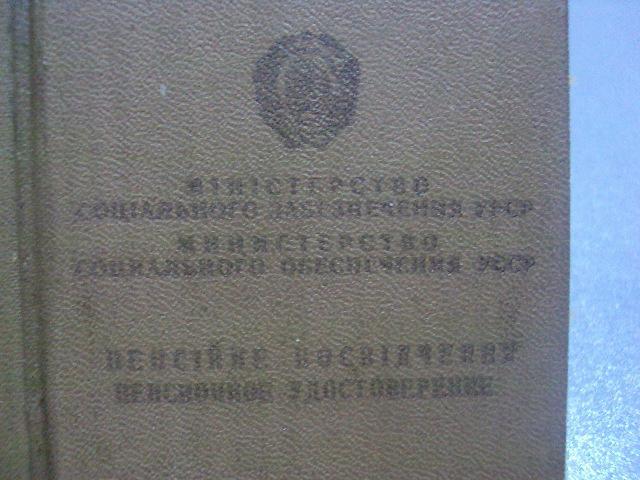пенсионное удостоверение 1980 усср  №493