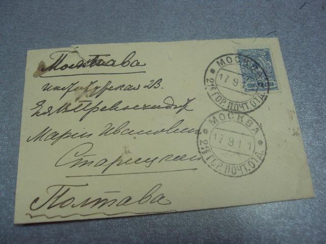 письмо полтава москва 1911 №475