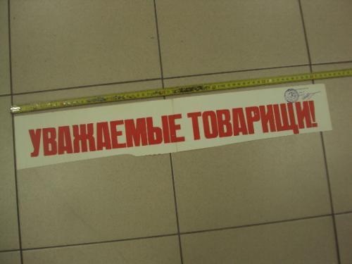 плакат уважаемые товарищи печать утверждаю  №9428