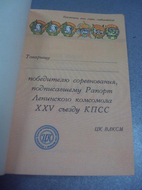победителю соревнования цк влксм рапорт 25 съезду кпсс №371