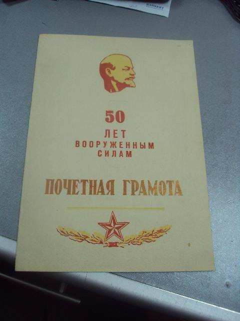 почетная грамота 50 лет вооруженным силам подпись генерал лейтенант итс геловани рвсн №10910
