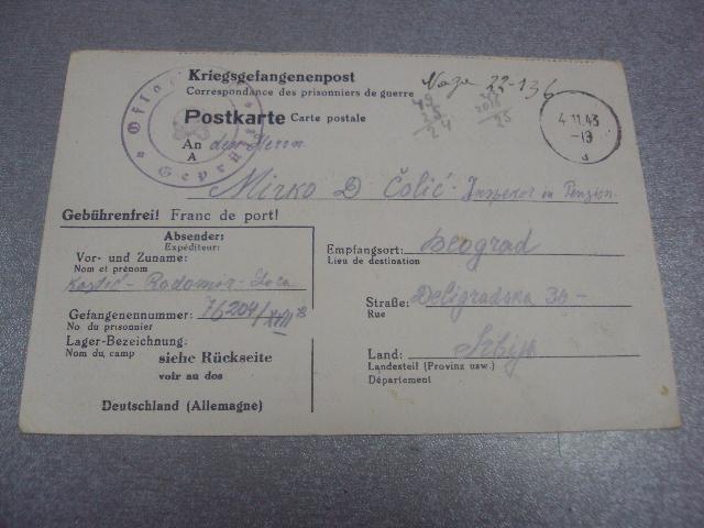 почтовая карточка белград 1943 №1690