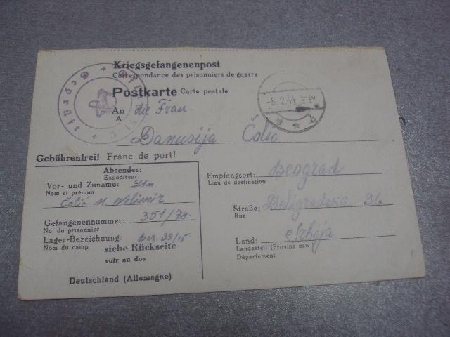 почтовая карточка белград 1944 №1691