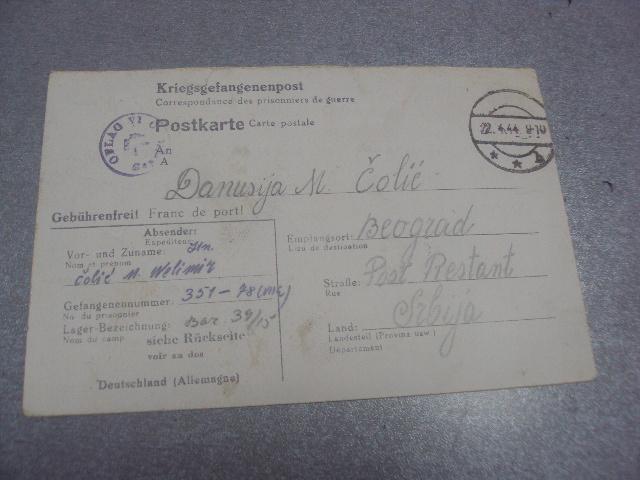 почтовая карточка белград 1944 №1692