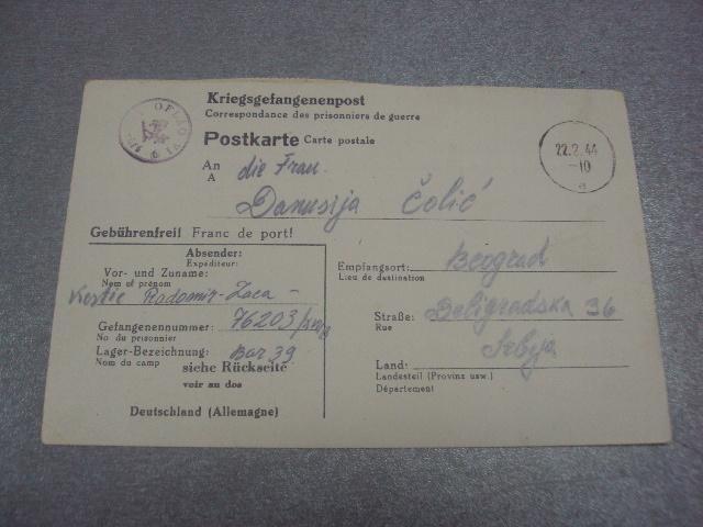 почтовая карточка белград 1944 №1693