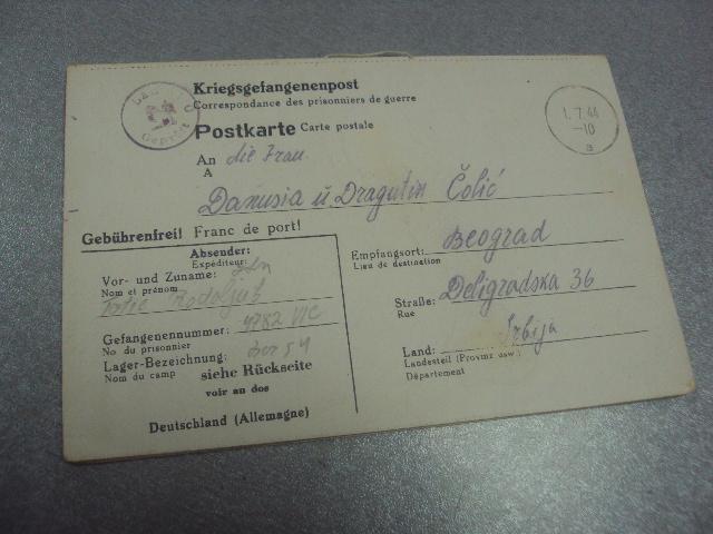 почтовая карточка белград 1944 №1694