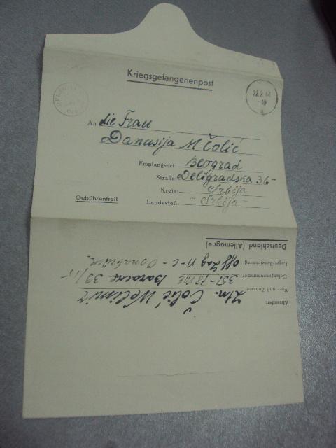 почтовая посылка белград 1944 №1696