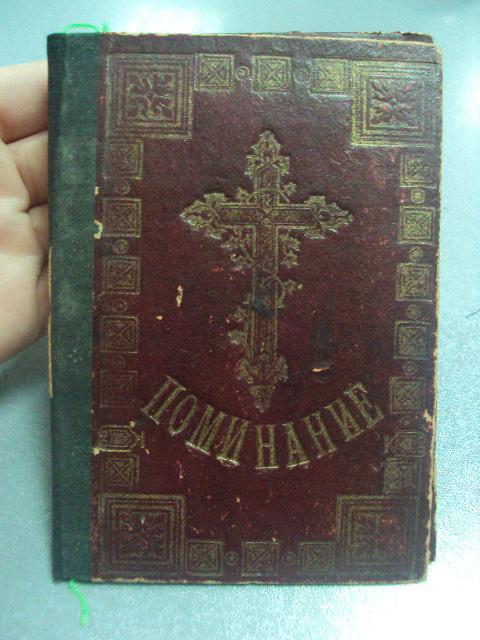 поминание православное поминовение усопших 1927 №1488