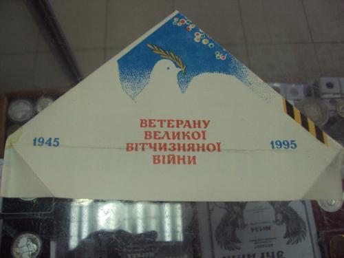 поздравление ветерану великой отечественной 1995 №1005