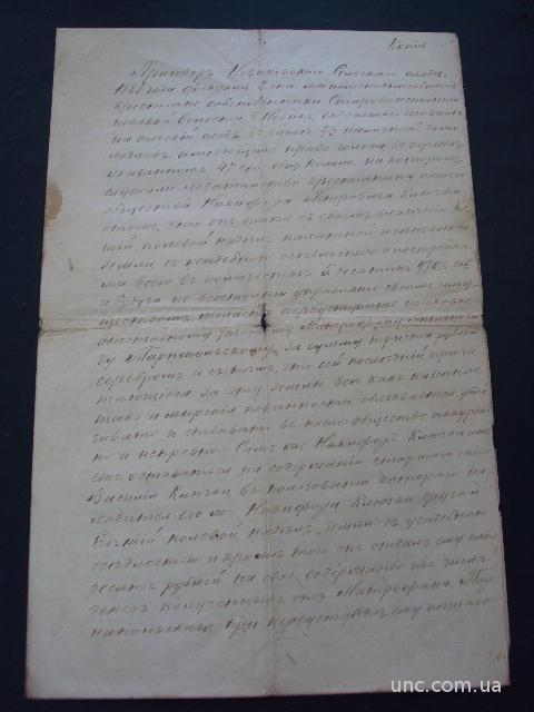 Приговор Староконстантиновской волости 1881 год
