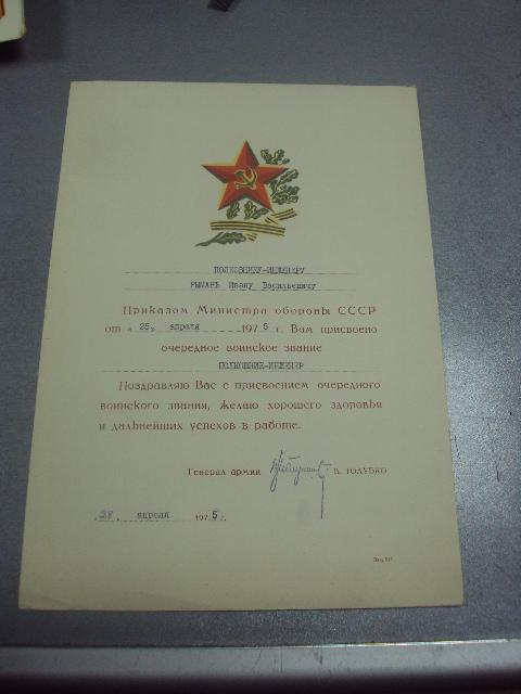 приказ о присвоении звания 1975 подпись генерал армии толубко рвсн №10905