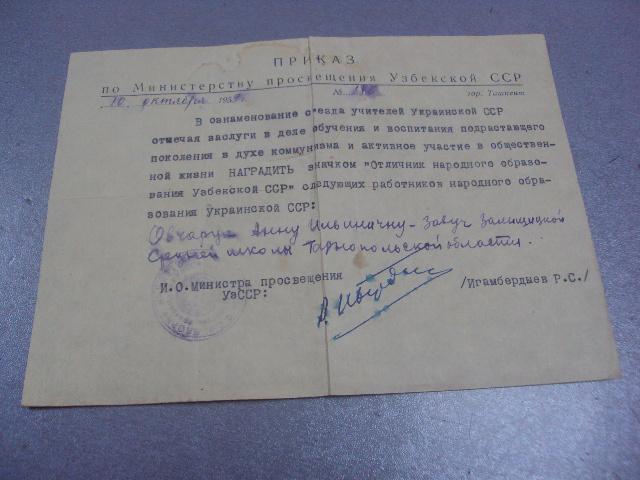 приказ о присвоении звания отличник народного образования уз сср 1959 №507