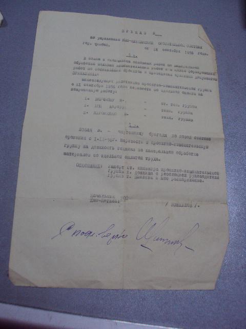 приказ по управлению оросительной системы кка сср 1956 №484