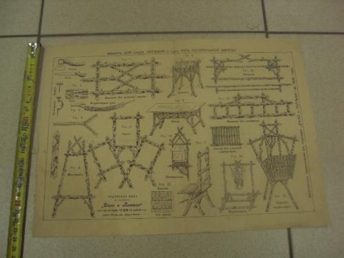 приложение к журналу Дело и Потеха №15 мебель для сада, беседки 1905 год №653