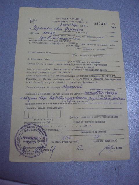 приватизационное поручение  1994  №469
