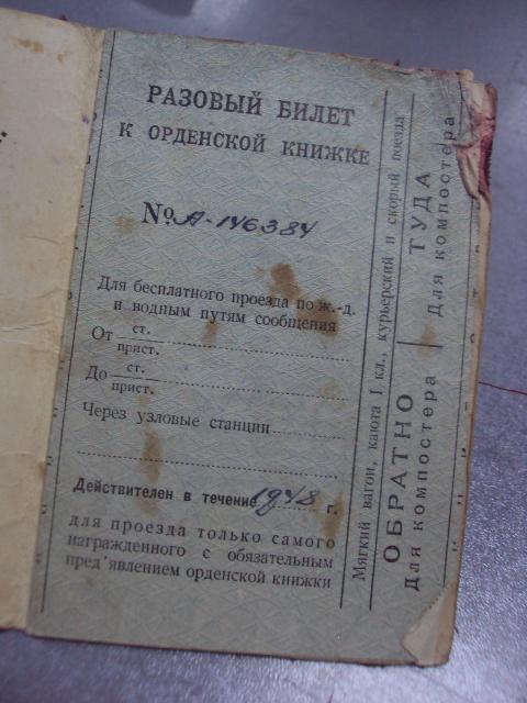 проездной билет к орденской книжке №5109
