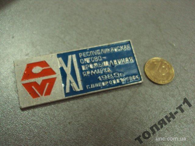 промышленная ярмарка днепропетровск 1989