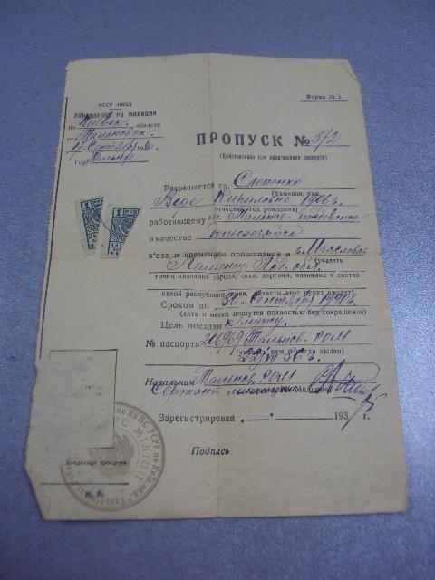 пропуск разрешение на переселение к мужу в изяслав 1940 управление рк милиция киевская область №1093