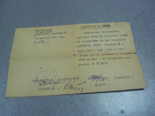 пропуск разрешение на въезд киевская область жене секретаря рк кп/Б/У 1944 №10933