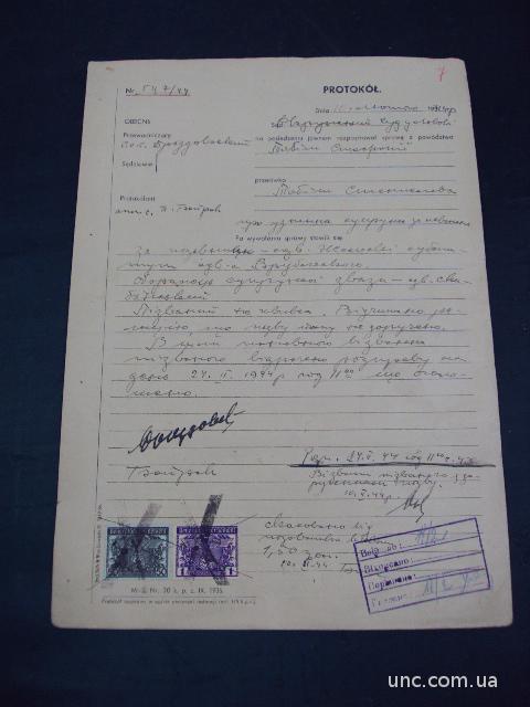 Протокол 1944 год оккупация №2