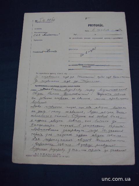 Протокол 1944 год оккупация