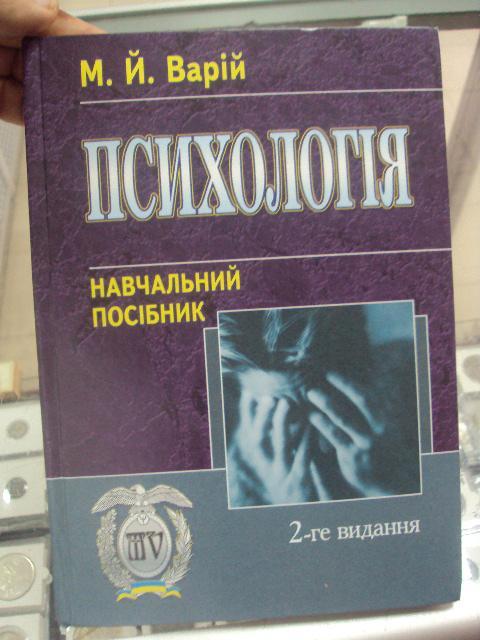 психология варий киев 2009  №5727