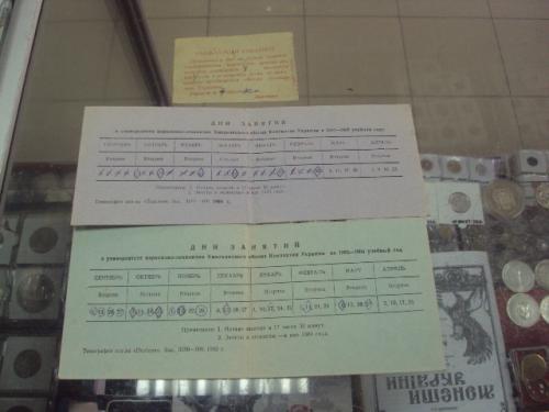 расписание занятий университет марксизма-ленинизма 1983 1984 лот №1005