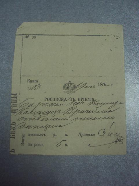 расписка о премии 1872 г.бар