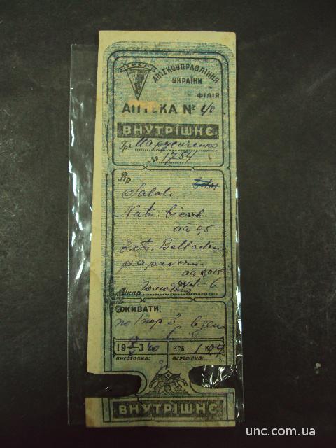 рецепт аптекоуправление 1934 год украина №7415