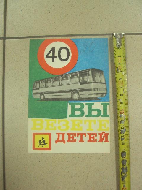 реклама 40 вы везете детей угаи ссср 1978 №9039