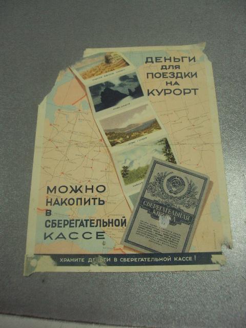 реклама деньги для поездки на курорт можно накопить в сберегательной кассе 1952 №9037