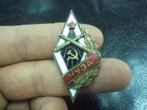 ромб чуза челябинское военное училище зенитной артиллерии ву №9280