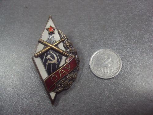 ромб оау одесское артиллерийское училище ву №9281