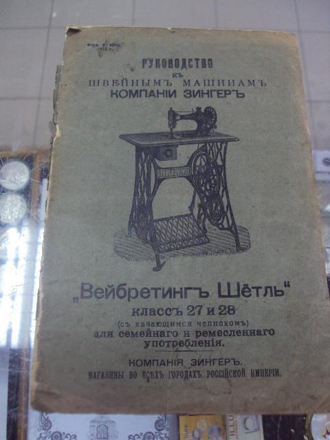 руководство к швейной машинке зингеръ 1913 №1004