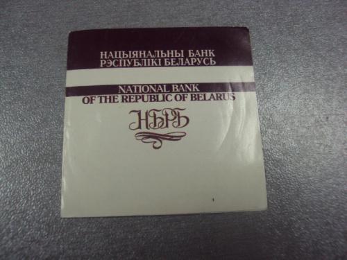 сертификат 20 рублей 2002 бурый медведь беларусь №3