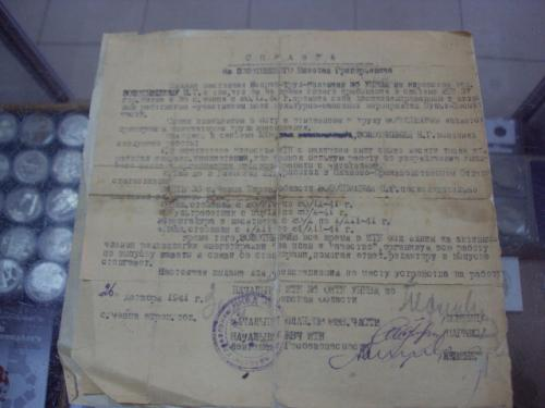 справка характеристика о снятии судимости 1941 №1011