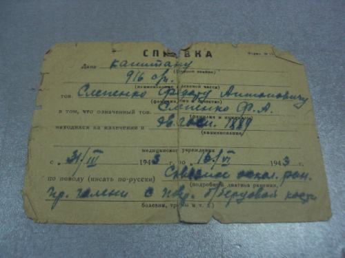 справка капитану слепченко о ранении 1943 №10941