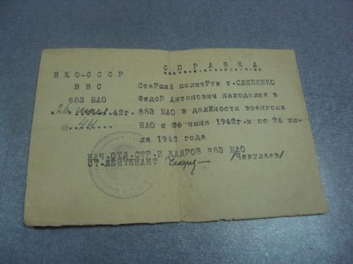 справка нко ссср старшему политруку 1942 №10944