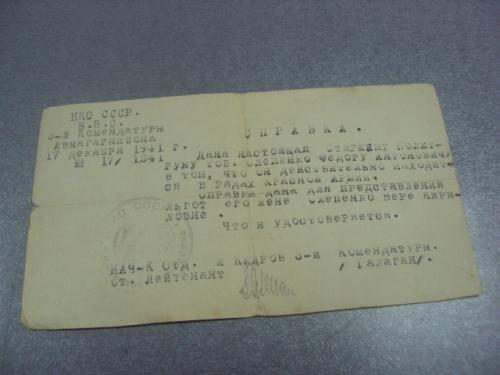 справка нко ссср  старшему политруку о прохождении службы 1941 №10931