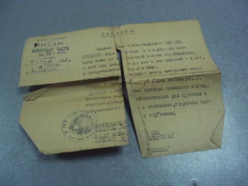 справка нко ссср старшему политруку о прохождении службы и оказание помощи жене 1941 №10932