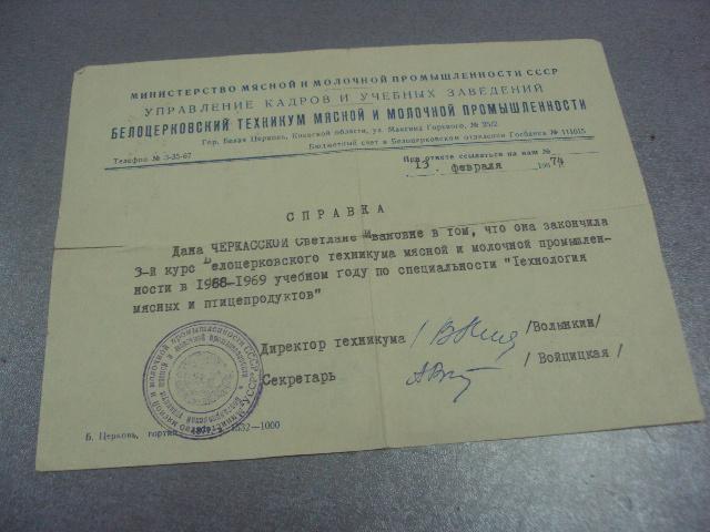 справка о окончании 1969 белоцерковского техникума  №489