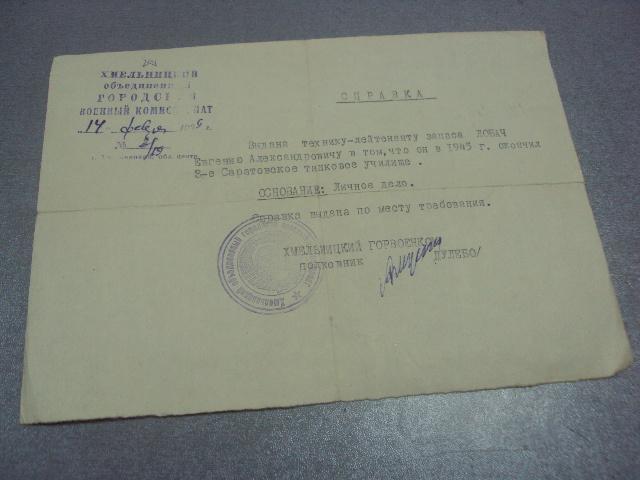 справка о окончании в 1945 саратовского танкового училища 1969 №485
