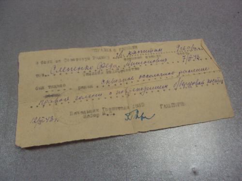 справка о ранении капитан политрук 1943 №10943