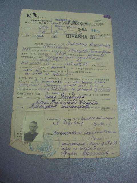 справка о реабилитации проскуров 1953г  №363
