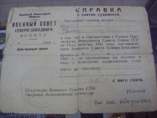 справка о снятии судимости 1942 военный совет фронта №1010