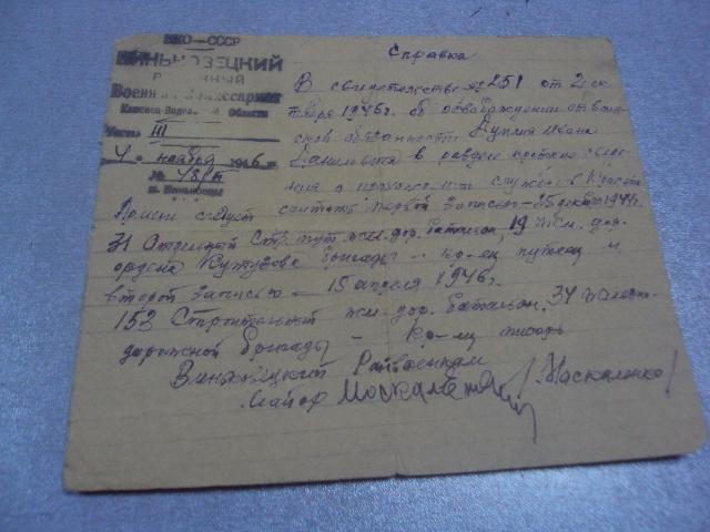 справка об освобождении от воинских обязанностей 1946  №471