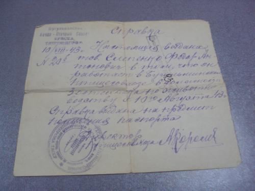 справка птице комбинат тасср 1943 №10938